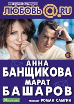 Любовь@.ru