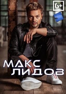 Макс Лидов