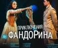 Приключения Фандорина | Московский губернский театр