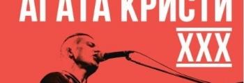 Вадим Самойлов | Агата Кристи