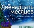 Двенадцать месяцев | Омский музыкальный театр