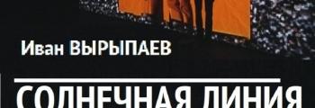 Солнечная линия   Центр имени Вс. Мейерхольда