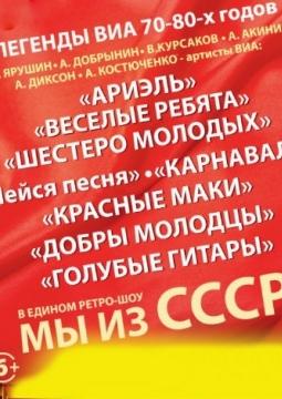 Легенды ВИА 70-80-х | МЫ ИЗ СССР