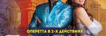 Оперетта Баядера | Московский театр оперетты