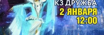 Ледовое Шоу Снежная королева
