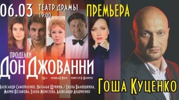 Проделки Дон Джованни | Театр МИЛЛЕНИУМ