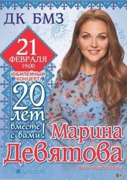 Марина Девятова