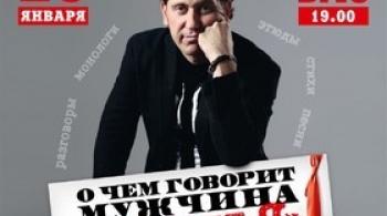 Александр Демидов | О чем говорит мужчина