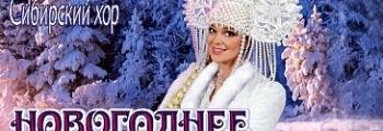 Сибирский хор