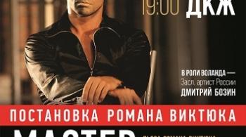 Мастер и Маргарита | Театр Романа Виктюка