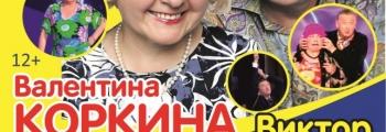 Валентина Коркина и Виктор Остроухов