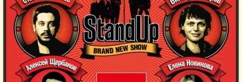 Stand Up Show СПАСИБО