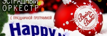 Городской эстрадный оркестр | Happy New Year