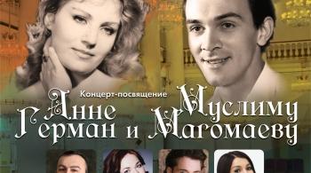 Концерт-посвящение Анне Герман и Муслиму Магомаеву