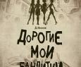 Дорогие мои бандитки | Театр драмы Шукшина