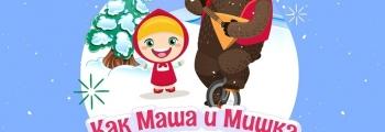 СуперЁлка - Кукольный спектакль Маша и Медведь