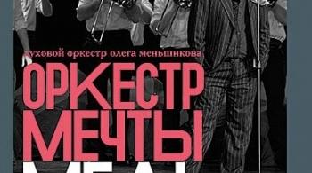 Оркестр мечты. Медь | Олег Меньшиков