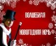 Волшебная Новогодняя ночь   Волшебный театр