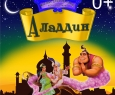Аладдин | Театр музыкальной комедии