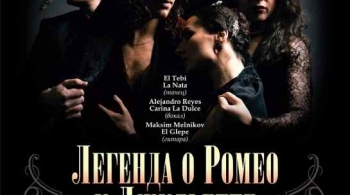 Ромео и Джульетта в стиле фламенко   Шоу
