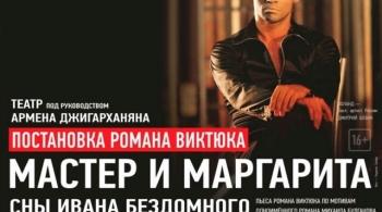 Мастер и Маргарита   Театр Романа Виктюка