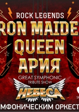 Queen, Iron Maiden, Ария с симфоническим оркестром | Tribute Show Небеса