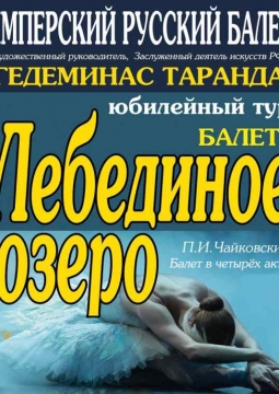 Лебединое озеро   Имперский Русский балет