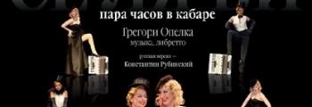 C`est La Vie | Театр музыкальной комедии