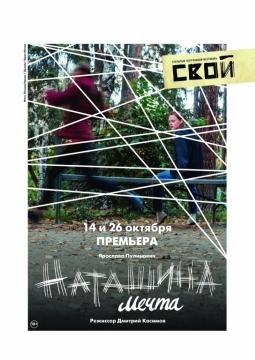 Наташина мечта | Камерный театр музея писателей Урала