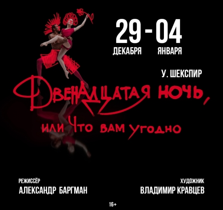 Двенадцатая ночь | Свердловский театр драмы