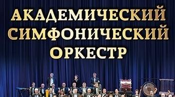 Саратовский академический симфонический оркестр