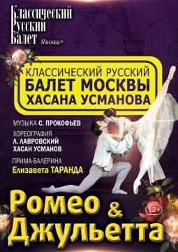 Ромео и Джульетта   Классический Русский балет