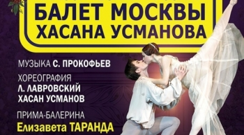 Ромео и Джульетта | Классический Русский балет