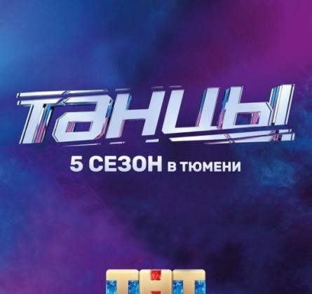 ТАНЦЫ ТНТ | 5 сезон