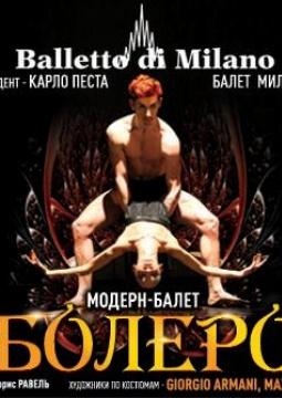 Модерн балет БОЛЕРО | Balletto di Milano