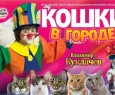 Кошки в городе | Владимир Куклачёв