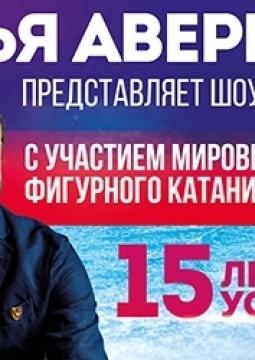 Ледовое шоу   Илья Авербух   15 ЛЕТ УСПЕХА