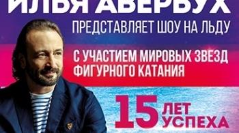 Ледовое шоу | Илья Авербух | 15 ЛЕТ УСПЕХА