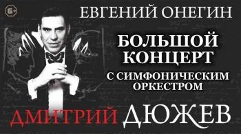 Дмитрий Дюжев | Евгений Онегин