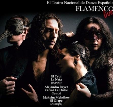 Легенда о Ромео и Джульетте | Балет фламенко