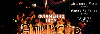 Эликсир любви | Фламенко-шоу