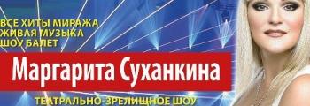 Маргарита Суханкина | Музыка нас связала