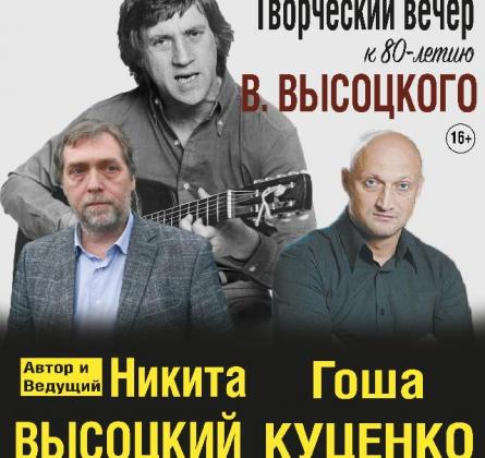 К 80-летию В. Высоцкого