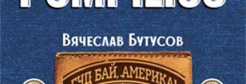Вячеслав Бутусов и Nautilus Pompilius