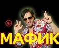 Мафик