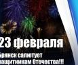 День защитника отечества | 23 февраля