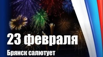 День защитника отечества | 23 февраля 2019