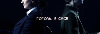 ГОГОЛЬ. 13 cнов