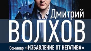 Дмитрий Волхов | Семинар | Избавление от негатива
