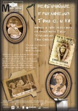 Необычайные приключения Тома С. и К°